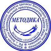 Образец печати для ИП №14