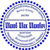 Образец печати для ИП №15