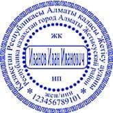 Образец печати для ИП №2