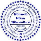 Образец печати для ИП №3