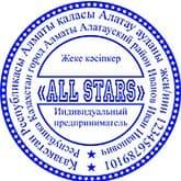 Образец печати для ИП №4