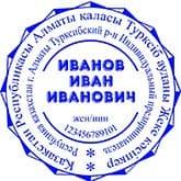 Образец печати для ИП №5