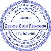 Образец печати для ИП №6