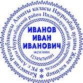 Образец печати для ИП №7