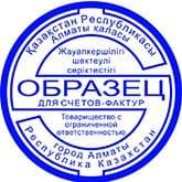 Образец печати для ТОО №1