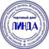 Образец печати для ТОО №10