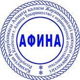 Образец печати для ТОО №2
