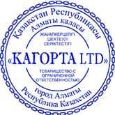 Образец печати для ТОО №3