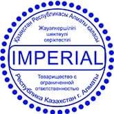 Образец печати для ТОО №4