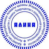 Образец печати для ТОО №5