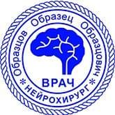 Образец печати для ВРАЧА №10