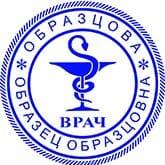 Образец печати для ВРАЧА №11