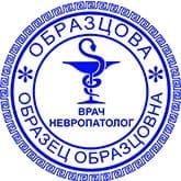 Образец печати для ВРАЧА №12