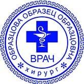 Образец печати для ВРАЧА №15