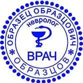 Образец печати для ВРАЧА №2