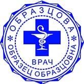 Образец печати для ВРАЧА №3