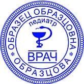 Образец печати для ВРАЧА №5