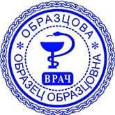 Образец печати для ВРАЧА №6