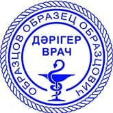 Образец печати для ВРАЧА №7