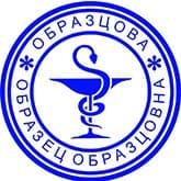 Образец печати для ВРАЧА №8