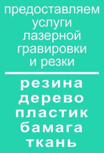 Лазерная гравировка дерева, фанеры в Алматы